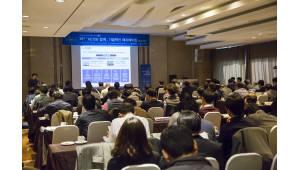 {htmlspecialchars('IoT 플랫폼·무전원 통신 기술 소개' KETI, 24일 매치메이킹 개최)}