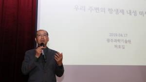 국립광주과학관, 'GIST와 함께하는 과학스쿨' 4월 강연 개최