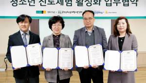 현대IT&E, 동작구 청소년 지원기관들과 '진로체험 활성화' 업무협약 체결