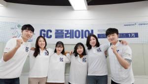 게임빌-컴투스, 대학생 서포터즈 'GC 플레이어' 1기 발대식 개최