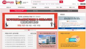중기유통센터, '아임스타즈' 동영상 제품 홍보 기능 등 신규 컨텐츠 오픈