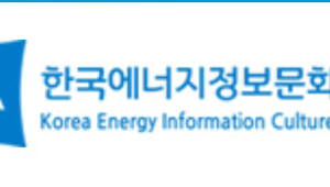 [에너지전환 2019] 에너지문화재단, 에너지정책 소통에 심혈
