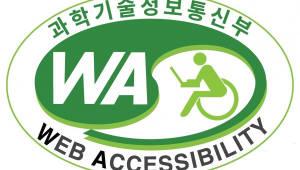 장차법 11년, 웹접근성 장벽에 온라인쇼핑도 어려운 장애인