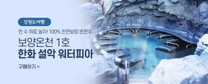 스마트인피니 힐팩, 강원도 여행 상품 기획전...수익금 전액 기부