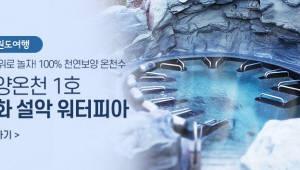 {htmlspecialchars(스마트인피니 힐팩, 강원도 여행 상품 기획전...수익금 전액 기부)}