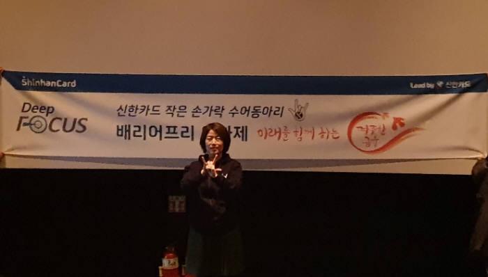 영화 상영에 앞서 진미경 신한카드 고객보호팀장이 수어로 인사를 하고 있다.