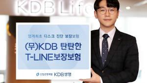 KDB생명, '무배당 KDB 탄탄한 T-LINE 보장보험' 출시