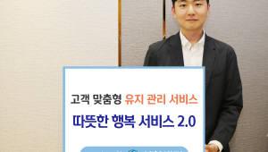 신한생명, 고객 계약유지 관리 서비스 '따뜻한 행복 서비스 2.0' 론칭
