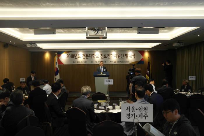2018 전문대학 진로진학지원단 발대식 사진