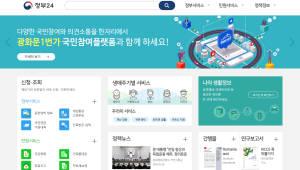 영문장애인증명서 정부24서 온라인 발급 가능