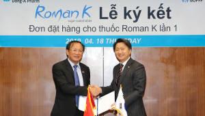 동아제약, 베트남 정부와 사전피임약 수출계약 체결