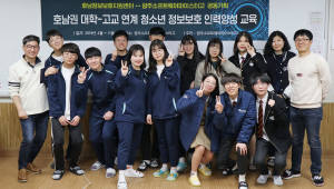 KISA, 호남 지역 청소년 대상 '정보보호 전문인력 양성 프로그램' 추진