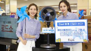 신일, 내달 1일까지 이마트 평촌점서 '이마트 로드쇼' 개최