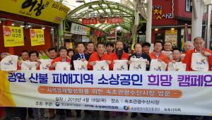 소상공인연합회, 강원 산불 피해지역 찾아 구호물품 전하고 관광 홍보
