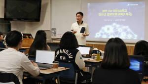 KISA 호남정보보호지원센터, 청소년 정보보호 전문인력 양성 프로그램 운영