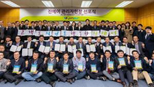 진에어, 바람직한 관리자상 핵심 7개 영역 선정 '관리자 헌정' 선포