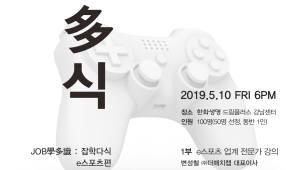 한화생명, '잡(JOB)학다식-e스포츠편' 참가자 모집