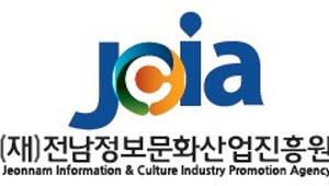 전남정보문화산업진흥원, 25일까지 콘텐츠창업보육센터 입주기업 모집