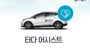 쏘카·타다, 20일 장애인의 날 '무료 탑승' 제공