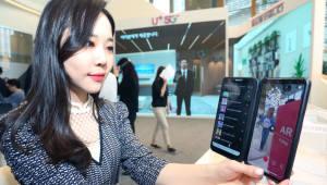 [LG유플러스, 5G로 일상을 바꾸다]〈1〉현실보다 생생한 VR·AR 경험 제공