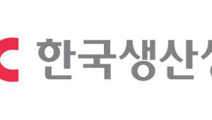 한국생산성본부-롯데면세점, 부산 관광산업 활성화·지역 상생 위한 청년기업 선발