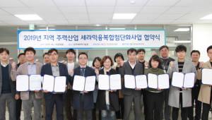 '세라믹과 실크의 융합' 한국세라믹기술원 19일 세라믹융복합 지원사업 착수