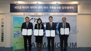 새만금, 아시아 데이터 센터 허브로 조성…KT 등과 업무협약