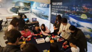 국립광주과학관, 20~23일 '대한민국 과학축제' 참가…과학체험 부스 운영