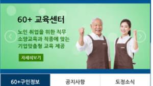 전북도, 노인일자리 구인·구직 앱 '전북노인일자리센터' 구축