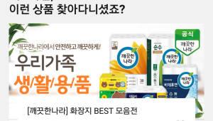 티몬, 개인화 쇼핑추천 '포유' 서비스 선봬