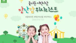 G마켓, 어린이날 '장난감 위시리스트' 프로모션 실시