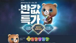 위메프, 28일까지 '반값특가' 실시