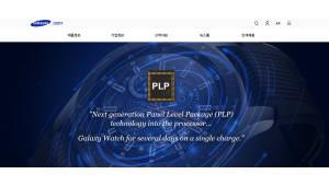 삼성전자, 삼성전기 PLP 사업 인수 합의…30일 이사회서 확정