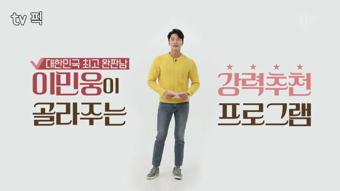SK브로드밴드가 IPTV(B tv) 주문형비디오(VoD) 소개·추천 프로그램 tv 픽을 출시했다. 사진은 화제작 리뷰와 베스트 타이틀 추천 코너 진행을 맡은 MC 이민웅 씨.