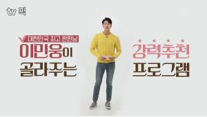 SK브로드밴드 B tv, VoD 추천 프로그램 'tv 픽' 출시