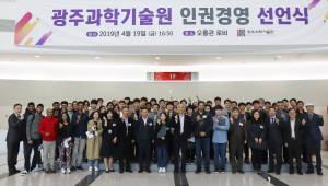 GIST, 인권경영 선언식 개최…인권보호·존중 다짐