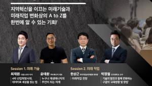 충남도, 30일 '4차 산업혁명과 미래직업 교육로드쇼' 개최