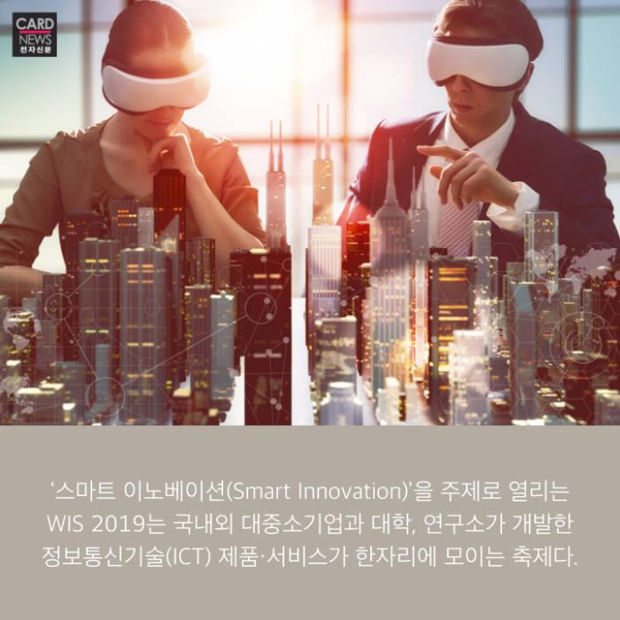 [카드뉴스]국내 최대 IT 전시회 '월드IT쇼(WIS) 2019' 개막