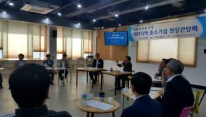 '중소기업 애로사항 수렴'..신보-박범계 국회의원 현장 간담회 개최