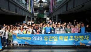 국립광주과학관, 장애인 초청 '휴관일 특별개관' 행사 개최