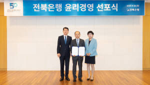 JB전북銀, 창립 50주년 맞아 '윤리경영 선포식' 개최