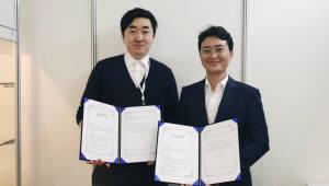 메종, 베트남 크레아셀과 천연화장품 500만달러 수출 계약