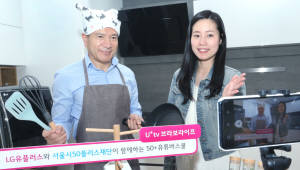 LG유플러스-서울시50플러스재단, 50대 이상 '유튜브 스타' 만든다