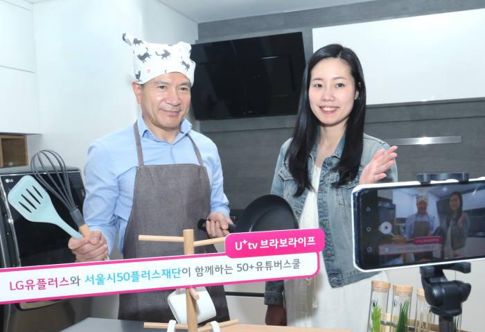 LG유플러스가 서울시50플러스재단과 50+유튜버 스쿨 참가자를 모집한다.