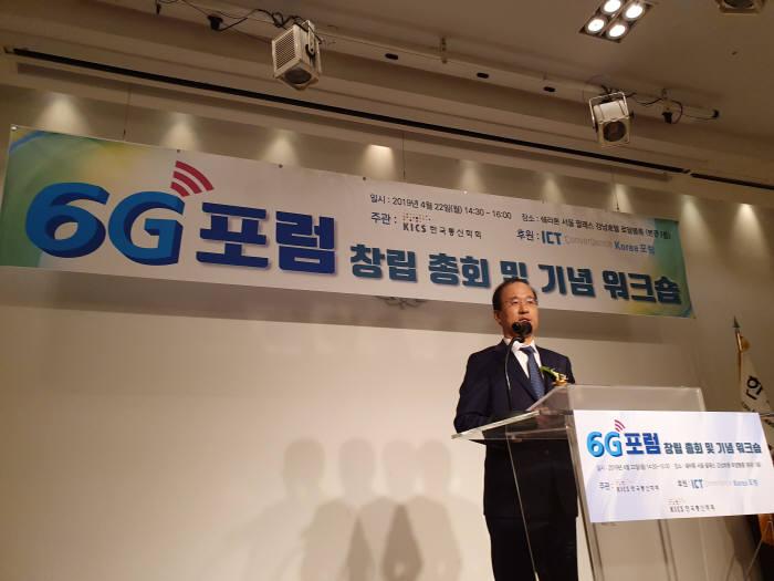 6G 포럼 창립 총회에서 장영민 준비위원장이 기념사를 했다.