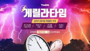 티몬, '게릴라타임' 오픈...예고없이 인기상품 깜짝 판매