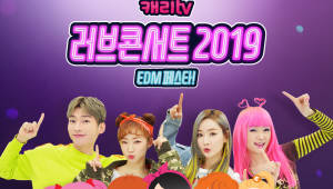 SK스토아, 캐리tv '러브콘서트 2019 EDM 페스타' 티켓 판매