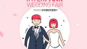 인터파크투어, 전국 웨딩 박람회 개최