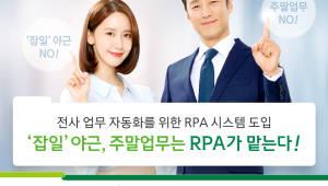 DB손보, 전사 업무 자동화를 위한 RPA 시스템 도입