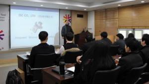 아이에스씨, 반도체 기술역량강화 위한 사내 직무교육 호평